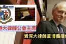 【法律界】資深大律師夏博義接任香港大律師公會主席