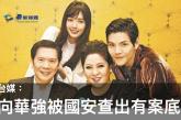 【台灣新聞】台媒:電影人向華強被國安查出有案底