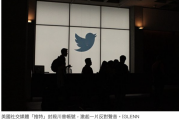 【美聞焦點】推特封川普帳號 白宮官員及國會議員發推斥責