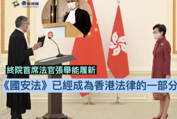 【法律界】終院首席法官張舉能履新 稱國安法已成香港法律一部份