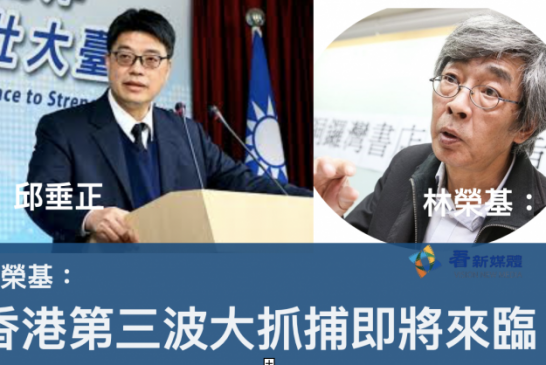 【香港大拘捕】林榮基:香港第三波大抓捕即將來臨