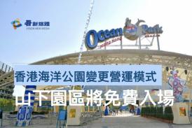 【疫情商訊】香港海洋公園變更營運模式 山下園區將免費入場
