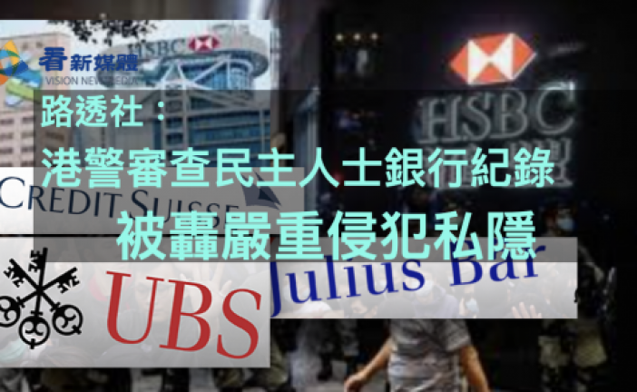 路透社:港警審查民主人士銀行紀錄 被轟嚴重侵犯私隱