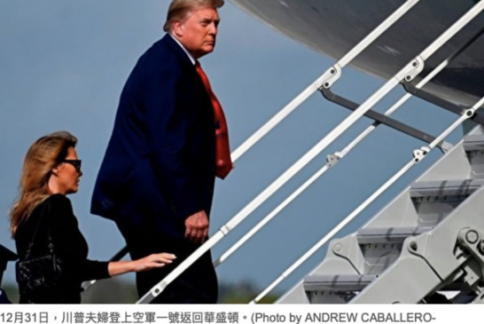 【美國】川普突然取消出席海湖莊園新年宴會 返回白宮