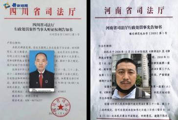 【送中案】代理12港人案 2內地維權律師被中共吊銷執照