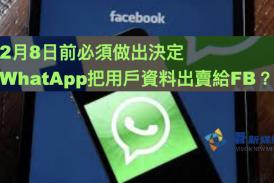【社交媒體】WhatsApp強制用戶新條款 港專家建議轉其它通訊軟件