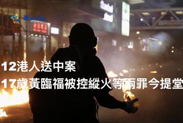 【12送中案】12港人送中案 17歲黃臨福被控縱火等兩罪今提堂