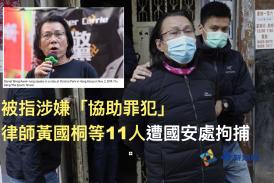 【國安法-大拘捕】被指涉嫌「協助罪犯」 律師黃國桐等11人遭國安處拘捕