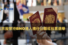 【移民話題】北京擬禁持BNO港人擔任公職或投票選舉