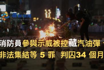 【反修例案】消防員參與示威被控藏汽油彈、非法集結等 5 罪 判囚34 個月
