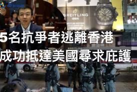 【尋求庇護】5名抗爭者逃離香港 成功抵達美國尋求庇護