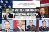 【國安法】美國針對大搜捕港民主派 再制裁6名中港官員