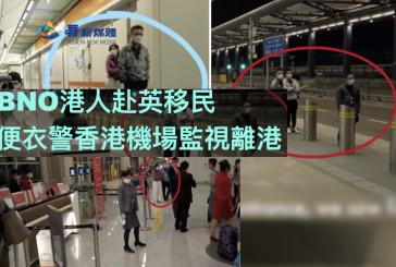 BNO港人赴英移民 便衣警香港機場監視離港