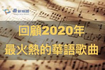 《回顧2020年最火熱的華語歌曲(I)》