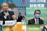 【財政預算案】首次披露80億國安費 劉銳紹分析:向港人製造威嚇