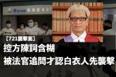 【721襲擊案】 控方陳詞含糊 被法官追問才認白衣人先襲擊