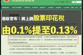受保護的內容: 港政宣布將上調股票印花稅 由0.1%提至0.13%