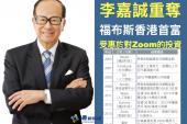 【首富】李嘉誠重奪福布斯香港首富 受惠於對Zoom的投資