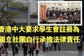 香港中大DQ剛當選學生會 否認校長段崇智校園可討論港獨