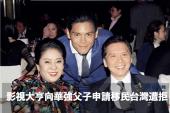 影視大亨向華強父子申請移民台灣遭拒