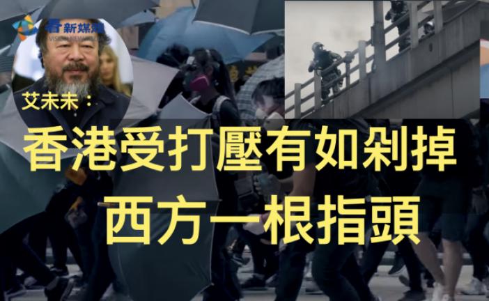 艾未未:記錄片《曱甴》 香港受打壓有如剁掉西方一根指頭