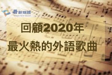 《回顧2020年最火熱的外語歌曲(III)》