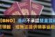 【BNO】港府不承認雙重國籍 英領館:或無法提供領事協助