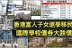 【教育-債券】香港富人子女退學移民 國際學校債券大跌價