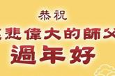 圖組:2021年50多國「法輪功」學員感恩李洪志師父 I 看新媒體