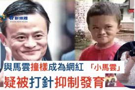 【中國新聞】與馬雲撞樣成為網紅 「小馬雲」疑被打針抑制發育
