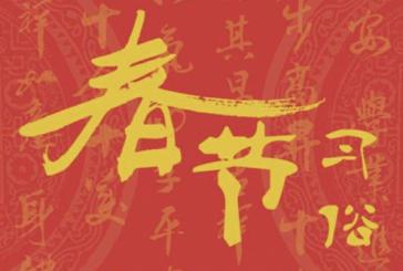 《從黃曆新年說到春聯》