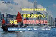 英國更新香港營商指引 「國際金融中心」改稱「國際商業樞紐」