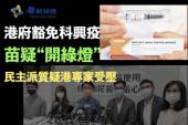 """港府豁免科興疫苗疑""""開綠燈""""民主派質疑港專家受壓"""