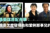 張藝謀原配肖華:我是怎麼發現他和鞏俐那事兒的