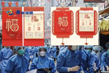 《香港輿論》_《香港在疫症下淡靜的2021黃曆新年》