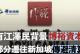 有江澤民背景   博裕資本部分遷往新加坡傳避清算