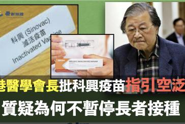 【疫苗】港醫學會長批科興疫苗指引空泛 質疑為何不暫停長者接種