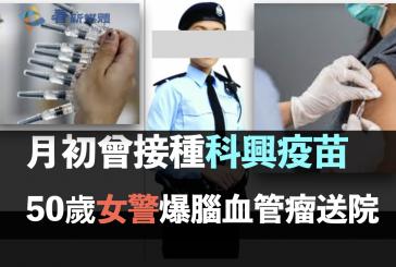 【香港疫苗】月初曾接種科興疫苗 50歲女警爆腦血管瘤送院