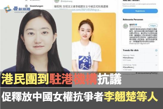港民團到駐港機構抗議 促釋放中國女權抗爭者李翹楚等人