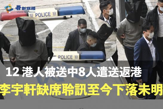 12 港人被送中8人遣送返港 李宇軒缺席聆訊至今下落未明