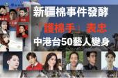 新疆棉事件發酵 中港台50藝人變身「護棉手」表忠