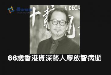 66歲香港資深藝人廖啟智病逝