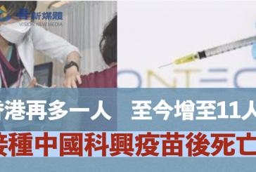 【香港疫情】再多一人接種中國科興疫苗後死亡 至今增至11人