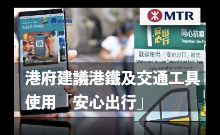 港府建議港鐵及交通工具使用「安心出行」