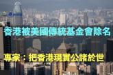 香港被美國傳統基金會除名 專家:把香港現實公諸於世