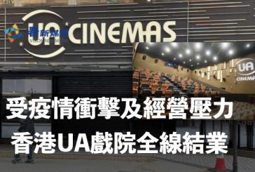 受疫情衝擊及經營壓力 香港UA戲院全線結業
