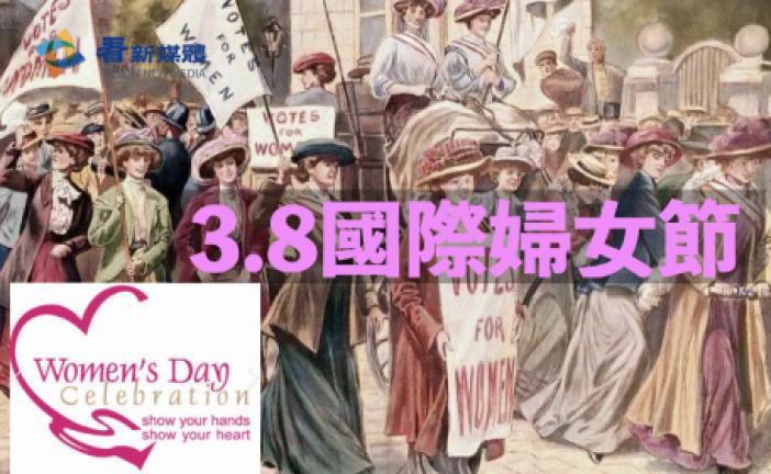 《從「國際婦女節」聯想到歷史上有名的女性》