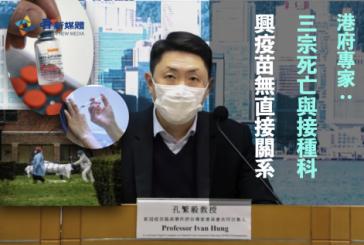 【香港疫情】港府專家:3宗死亡與接種科興疫苗無直接關系