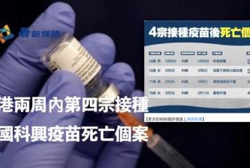 香港兩周內第四宗接種中國科興疫苗死亡個案