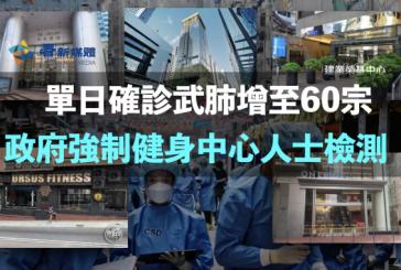 【香港今日疫情】單日確診武肺增至60宗 政府強制健身中心人士檢測